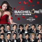【今度は女性が選ぶ番】バチャロレッテ・ジャパンの主演者のキャッチコピーから名前まで!プロフィルは?