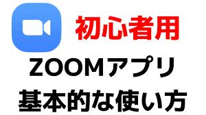 【超初心者】Zoom(ズーム)見るだけ!「iPhone編」
