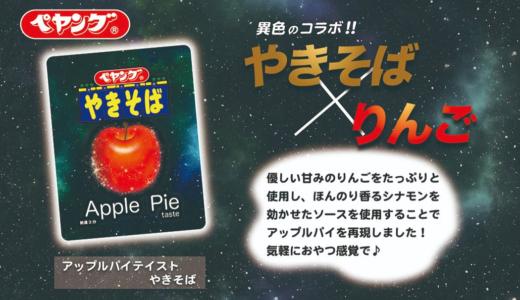【ペヤング】アップルパイはまずい?どこのコンビニで買える?アレンジ方法も紹介