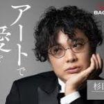 杉田陽平(すぎたようへい)職業は画家?作品の販売価格や皆の評価や口コミは?