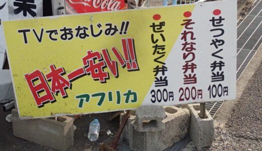 カレーショップアフリカで100円で食べれるの?カレーは美味しいの?他のメニューは?