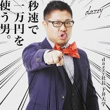 【dazzy】下井社長の学歴や年収は?評判がよくないが結婚しているの?