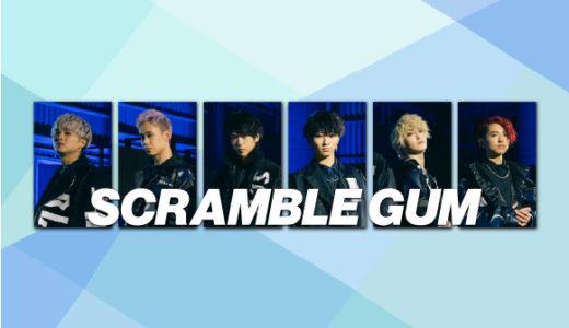 スクランブルガムのメンバーのプロフィールは?「ガチだん!」からデビュー!