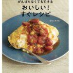 【MOAI's KITCHEN】もあいかすみの料理本のレシピが大人気!どこで買えるの?