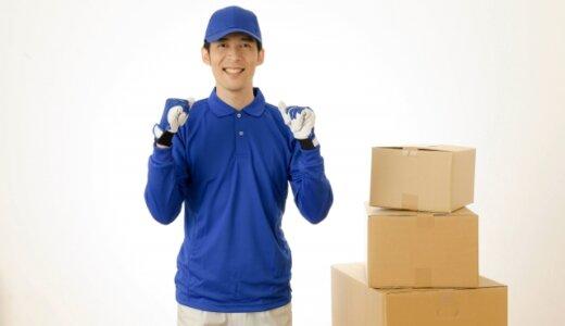 Amazonの配達員の給料は?荷物を投げた配達員の処分や過去の不祥事は?
