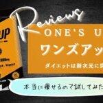 ONE'S UP(ワンズアップ)のサプリとは?川畑要プロデュース、口コミや効果は?痩せる痩せない!