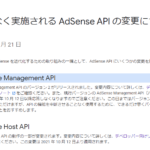 Googleアドセンス変更内容!まもなく実施されるAdSenseAPIの変更について口コミ!