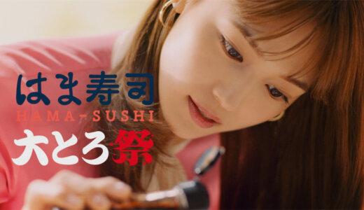 はま寿司の新CMの女優は川口春奈!好きなお寿司や他の出演作品は?素敵な笑顔にピックアップ