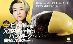 【ジョイフル✕ヒカル】ハンバーグの口コミや評判はまずい?おいしい?値段が安いと好評!